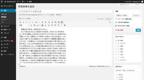 WordPress 3.9 のエディタ