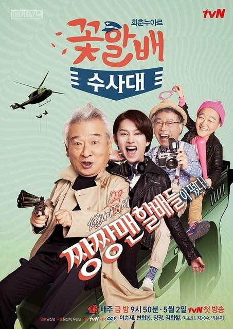 Phim Đội Điều Tra Đẹp Lão - Grandpas Over Flowers Investigation Team