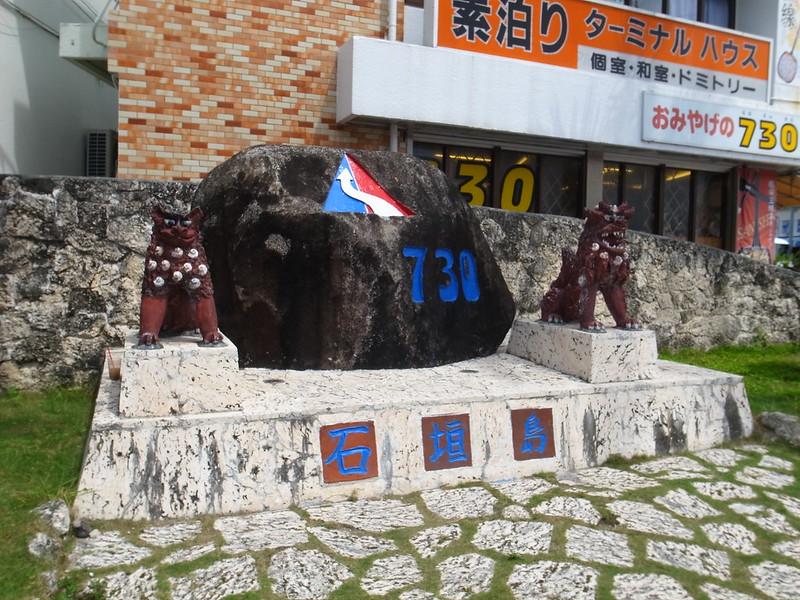 730 紀念碑