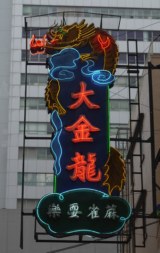 Golden Dragon Mahjong Parlour (Wanchai). Image courtesy of neonsigns.hk