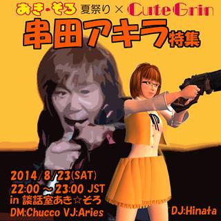 kushida_POP