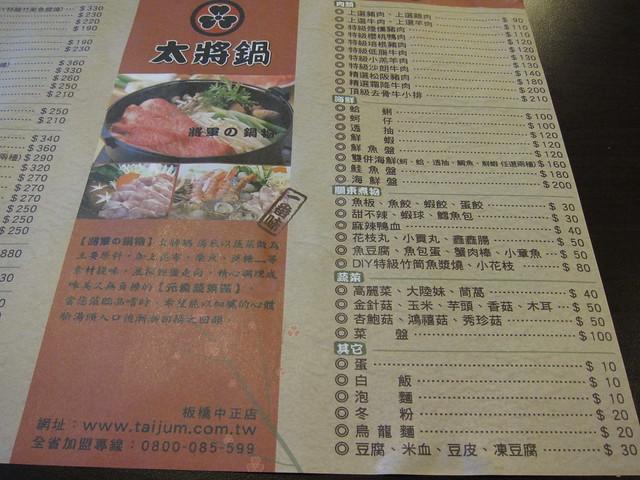 0727太將鍋 (2)