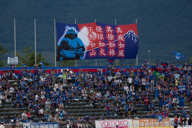 20140823 山梨中銀スタジアム / Yamanashi Chuo Bank Stadium