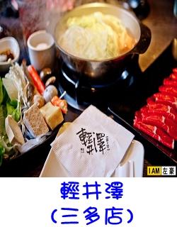 輕井澤鍋之物