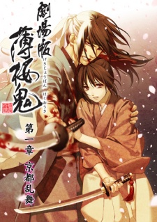 Xem phim Hakuouki Movie 1: Kyoto Ranbu - Hakuoki Movie 1 | Hakuouki Shinsengumi Kitan Movie 1 Vietsub