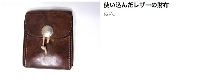 使い込んだレザーの財布