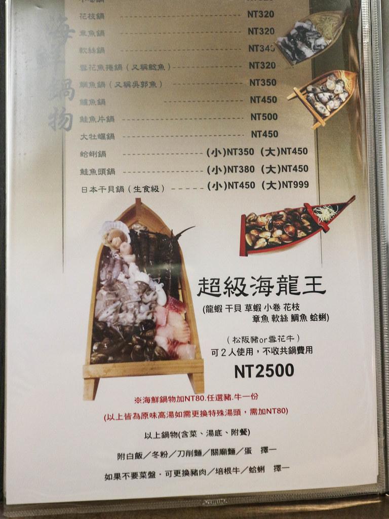 IMG_7651板橋火鍋崔官木桶鍋 (15)