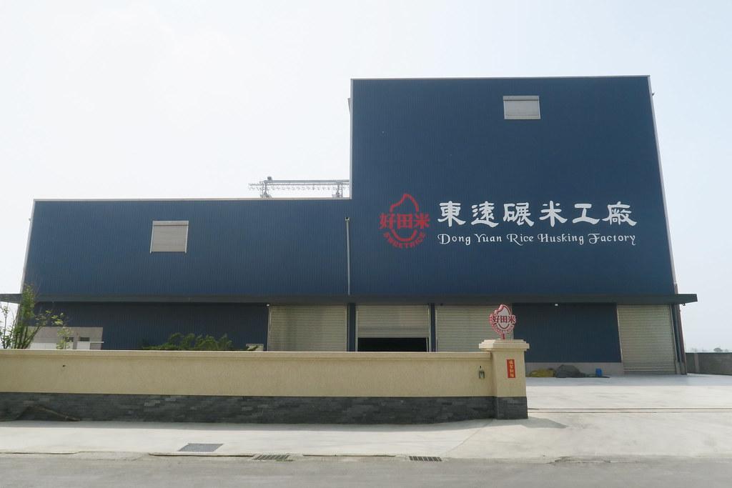 東遠碾米工廠 (8)