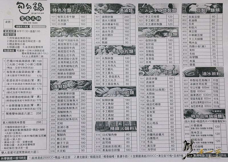 勾勾鍋鴛鴦火鍋|台南府前路小吃美食葷食素食餐廳|千頌伊買千送一百|麻辣鴛鴦火鍋
