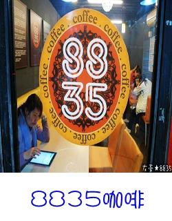 凤山8835咖啡