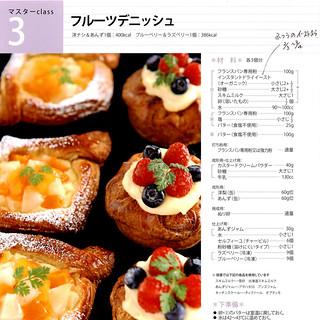 今日のパン No.12 – フルーツデニッシュ
