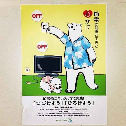 Save electricity #poster