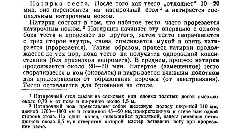Натирка_Скрин
