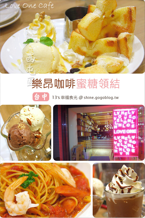 【台中逢甲】Love One Cafe 樂昂咖啡‧台中複合式咖啡館《13遊記》