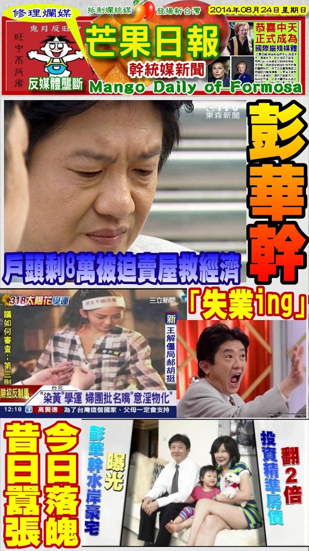 140824芒果日報--修理爛媒--彭華幹染黃學運,失業斷炊要賣屋