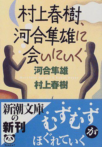 Haruki Murakami and Hayao Kawai