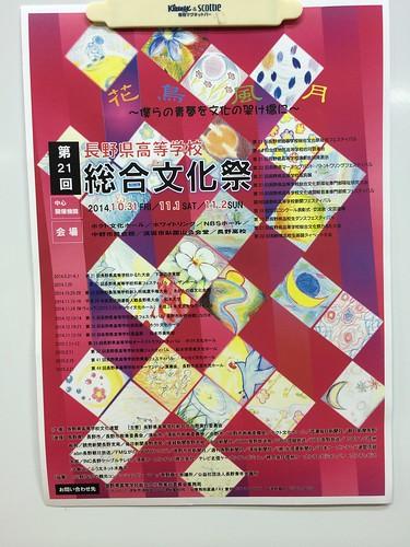 長野総文祭ポスター
