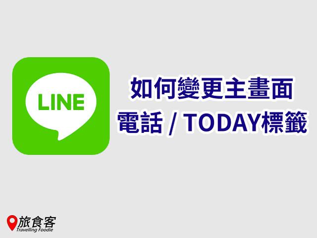 LINE app變更標簽
