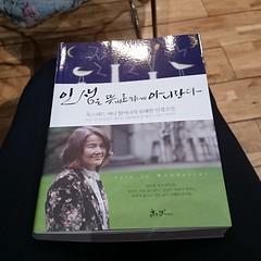 오타쿠 개발자이신 김용하님에게 앱으로 질문한 내용이 채택됨. 그 결과로 '인생은 뜻대로 되는게 아니란다'책을 받음.