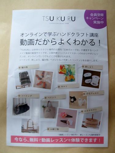2014日本ホビーショー TSUKURU フライヤー表