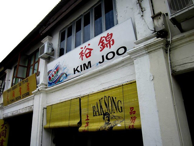 Kim Joo, Carpenter Street, Kuching 1