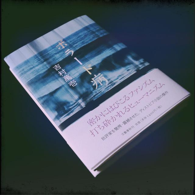 Bollard disease (Novel)