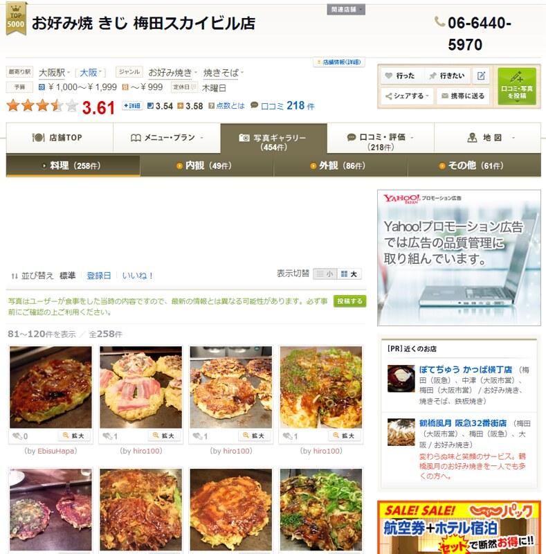 料理写真 3ページ目   お好み焼 きじ 梅田スカイビル店[食べログ