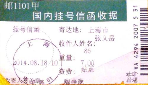 20140818莘庄失地农民致中央第2巡视组邮件