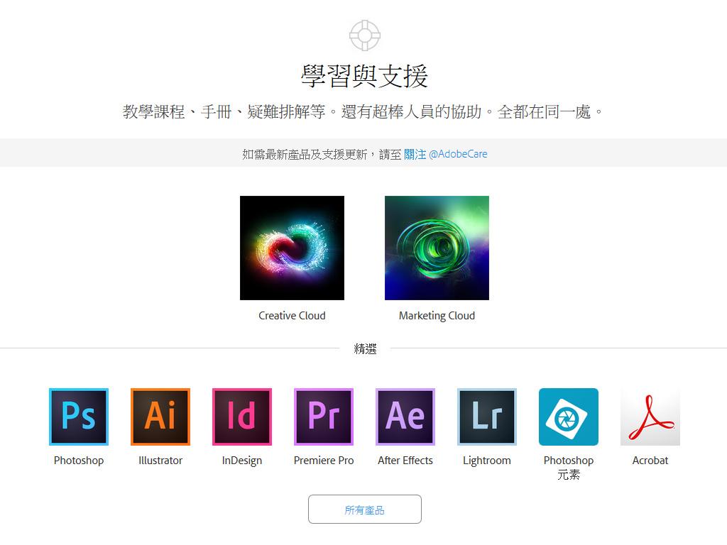 Adobe CC 2014 - 學習與支援