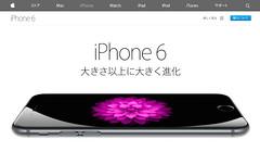 iPhone6とiPhone6 Plusと売れ筋スマホのサイズを比較してみました