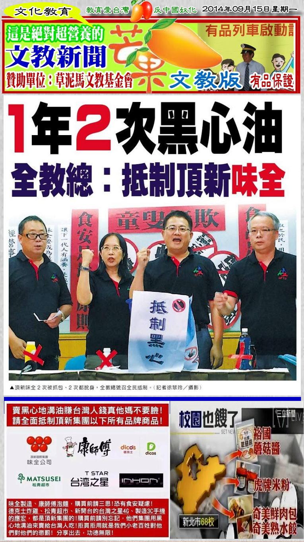 140915芒果日報--文教新聞--頂新味全真黑心,全教總發動抵制