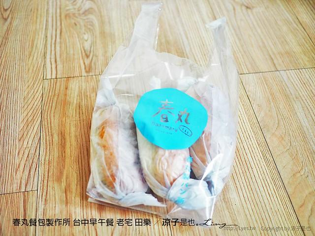 春丸餐包製作所 台中早午餐 老宅 田樂 12