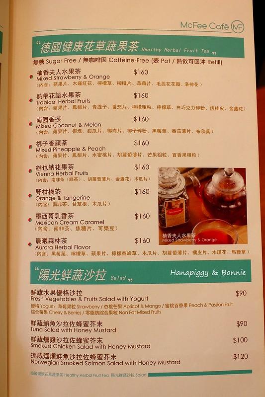 2014.04.27MCFee Cafe (18)