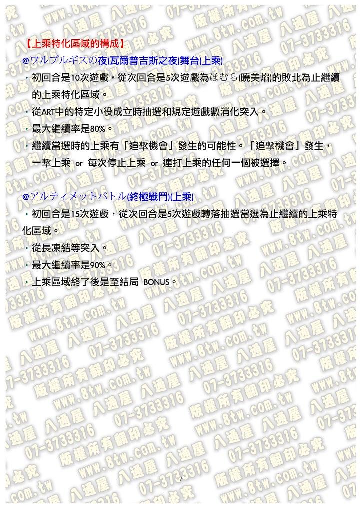 S0183魔法少女小圓☆魔力Q 中文版攻略_Page_08