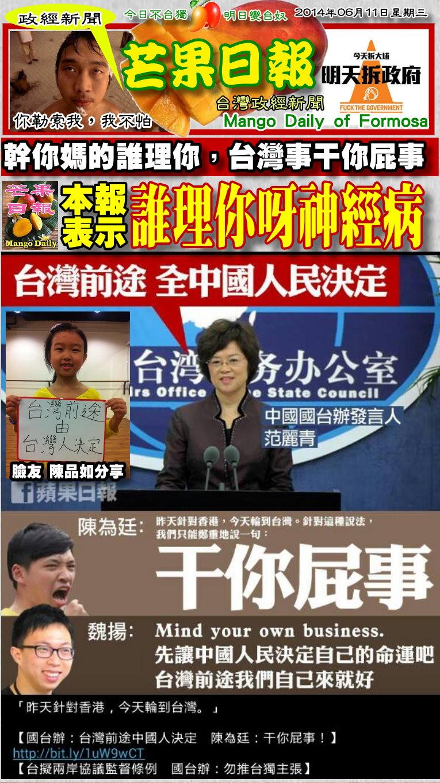 140611芒果日報--政經新聞--幹你媽的誰理你,台灣事干你屁事