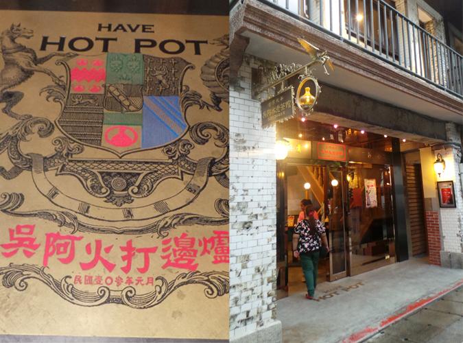 Taiwan Have Hotpot