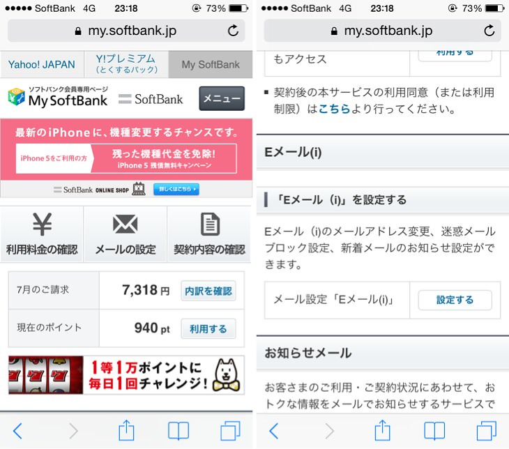 iPhoneからMy SoftBank