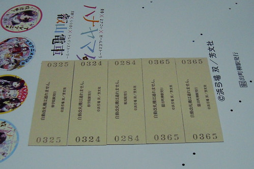 2014/07 叡山電車 ハナヤマタ入場券 #03