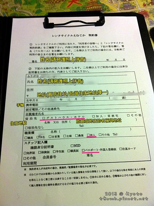 出町柳腳踏車租借 (8).jpg
