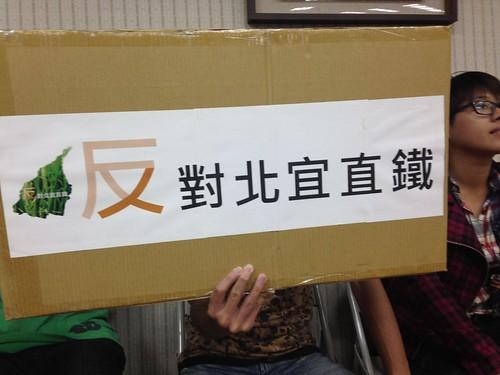 立委陳歐珀8月27日召開北宜直鐵公聽會,當地民眾製作海報到現場表達意見。