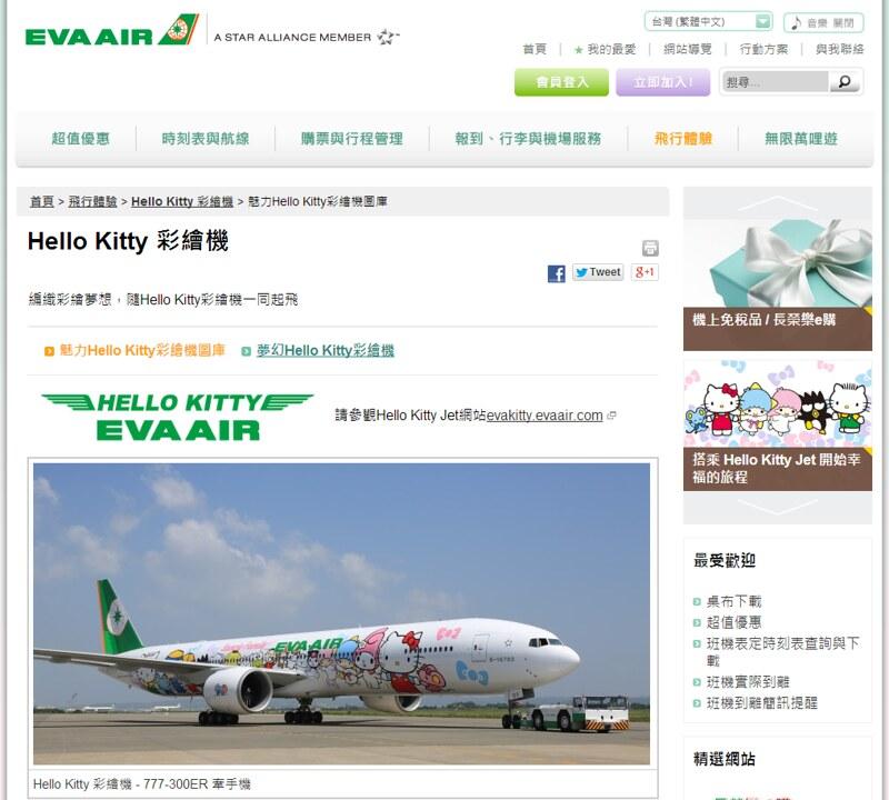 魅力Hello Kitty彩繪機圖庫 - 長榮航空   台灣