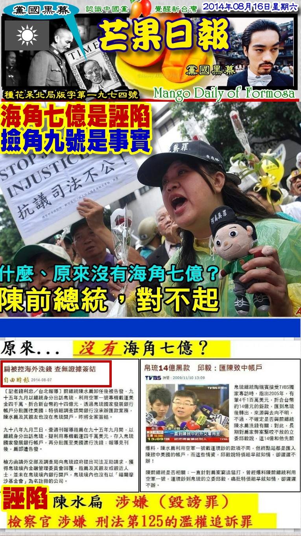 140816芒果日報--黨國黑幕--海角七億是誣陷,撿角九號是事實