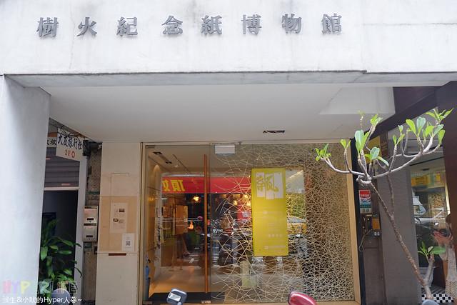 2014.09 台北大師商旅+樹火紀念紙博物館