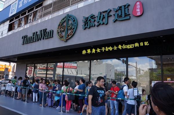 香港米其林一星餐廳添好運01