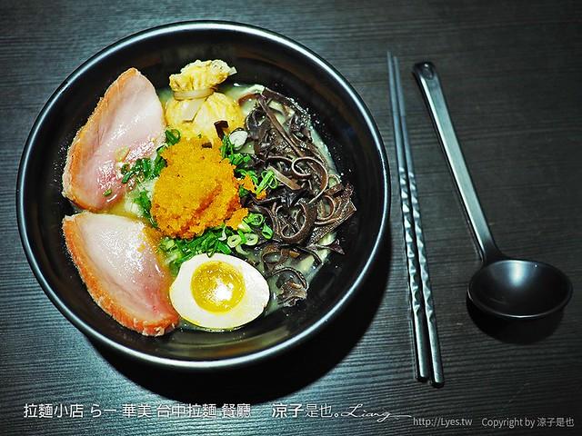 拉麵小店 らー麺 華美 台中拉麵 餐廳 5