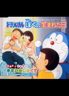 Doraemon: The Day When I Was Born - Doraemon: Ngày Tớ Ra Đời