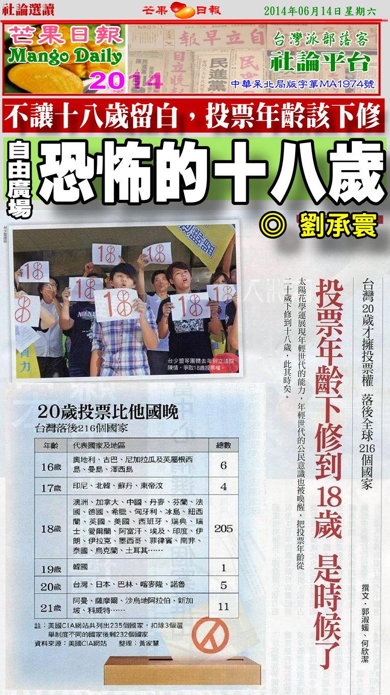 140614芒果日報--社論選讀--不讓十八歲留白,投票年齡應下修
