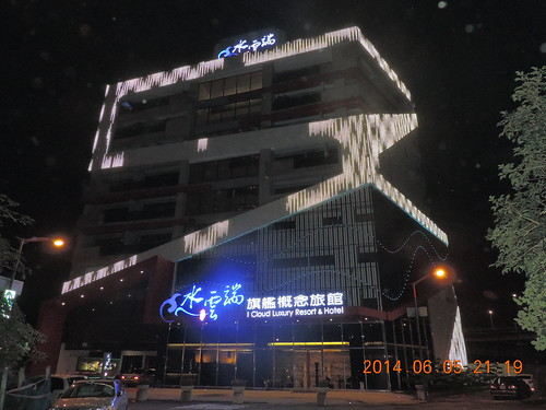 水雲端旗艦概念旅館-外觀1
