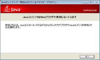 Javaコンテンツはブラウザで無効