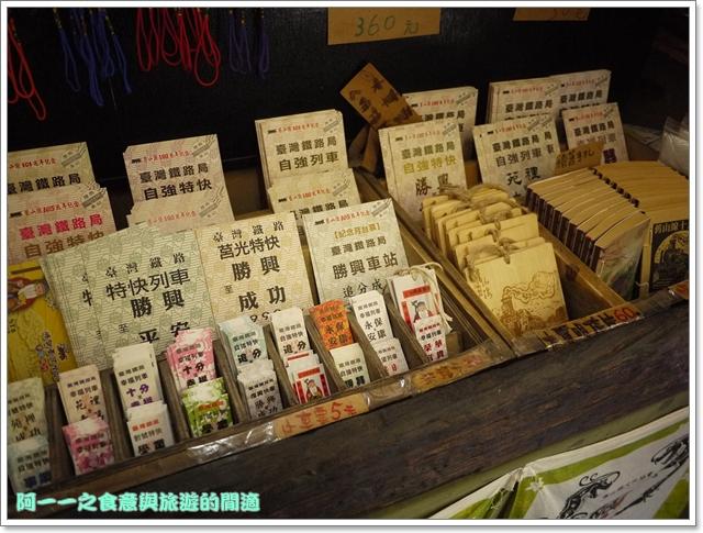 苗栗三義旅遊美食勝興車站老吳老鐵馬臭豆腐image103